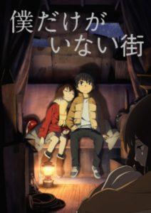 Segunda portada de Boku Dake Ga Inai Machi